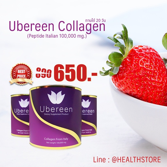 Ubereen Collagen หาซื้อได้ที่ไหน