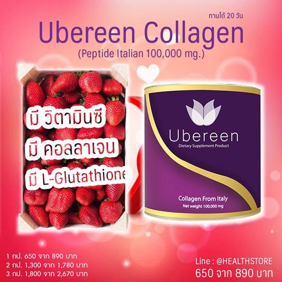 Ubereen Collagen ส่วนประกอบ