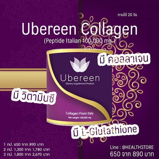 Ubereen Collagen Peptide