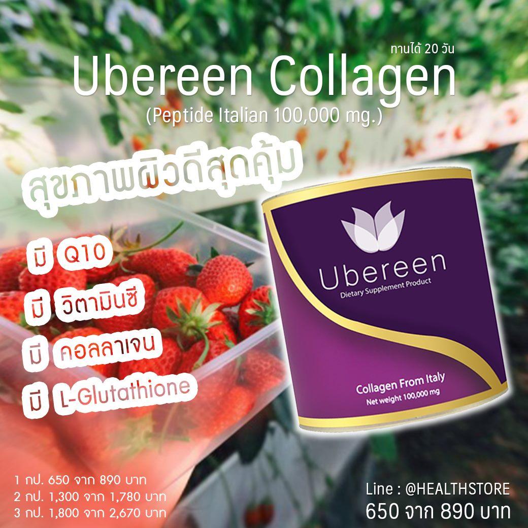 ตัวแทนจำหน่าย Ubereen Collagen