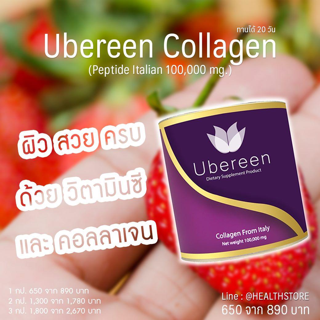 Ubereen Collagen ผิวสวยครบด้วยคอลลาเจน