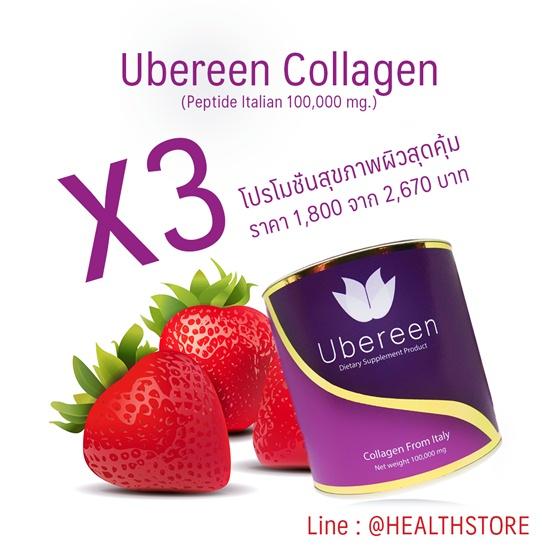 คอลลาเจนที่ดีที่สุด Ubereen Collagen