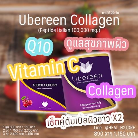 Collagen Peptide ยี่ห้อไหนดี