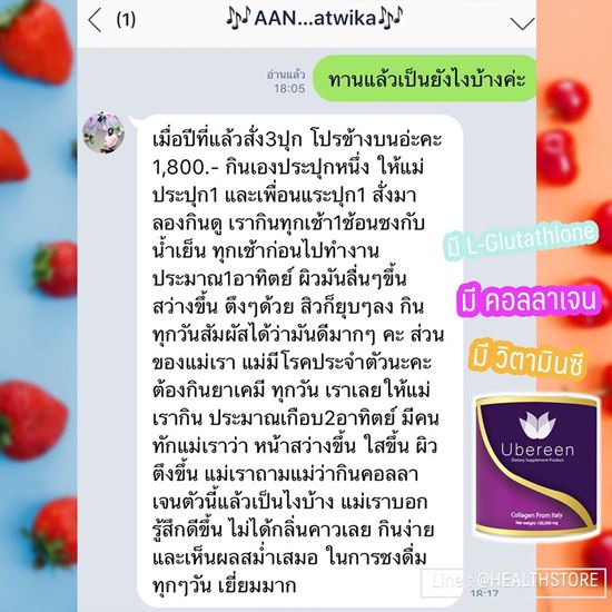Ubereen Collagen รีวิว