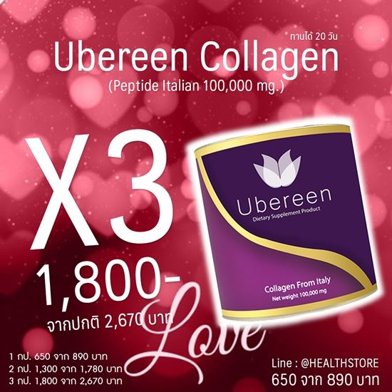 Ubereen Collagen Peptide คือ