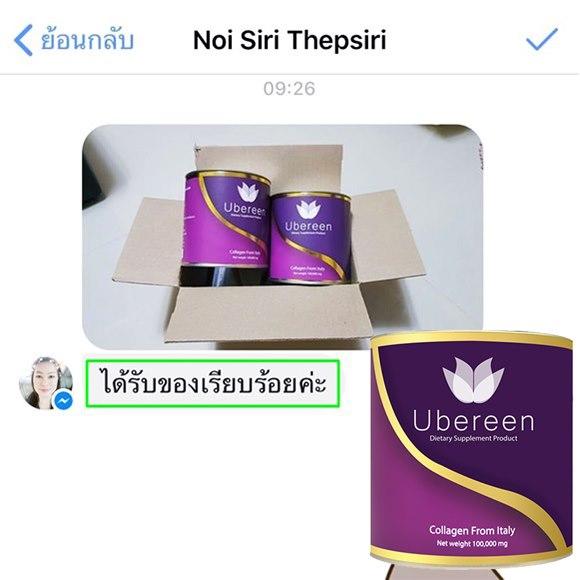 ขอบคุณรูปได้รับ คอลลาเจน Ubereen จากคุณ Noi Siri Thesiri