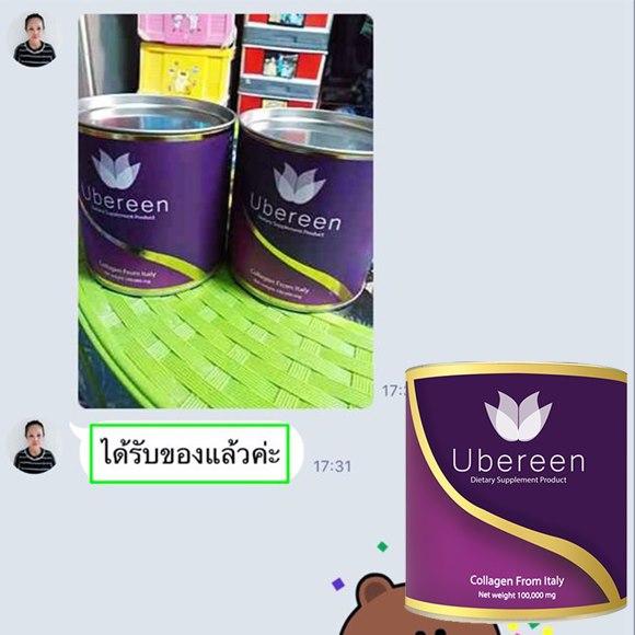 ขอบคุณภาพถ่ายได้รับ Ubereen Collagen จากคุณ Jane