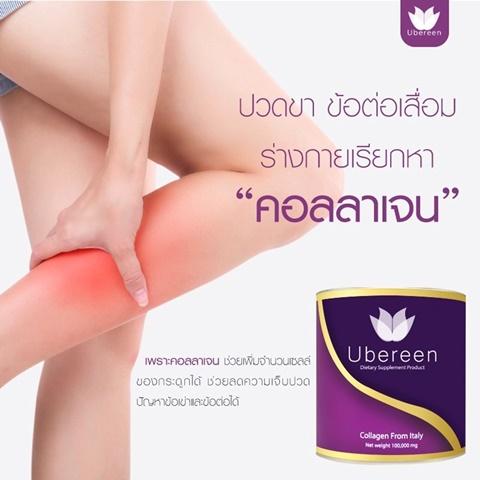 Ubereen Collagen ช่วยลดอาการปวดตามข้อกระดูก